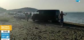 АВТОМОБИЛИ НА ПЛАЖ: Как пясъчна ивица се превърна в паркинг?