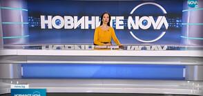 Новините на NOVA (29.07.2021 - обедна)