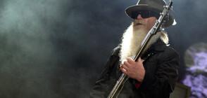 Спомен за рок легендата Дъсти Хил от ZZ Top (ВИДЕО+СНИМКИ)