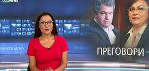 Новините на NOVA NEWS (29.07.2021 – 21:00)