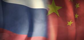 Съвместни военни учения ще проведат Русия и Китай