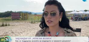 """Зад кадър от трети сезон на """"Игри на волята: България"""""""