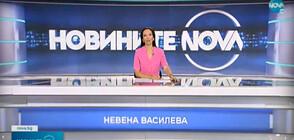 Новините на NOVA (30.07.2021 - обедна)