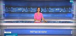Новините на NOVA (30.07.2021 - следобедна)