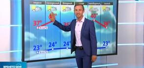 Прогноза за времето (30.07.2021 - централна)
