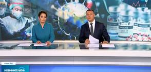 Новините на NOVA (30.07.2021 - централна)