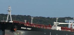ЕСКАЛАЦИЯ НА НАПРЕЖЕНИЕТО: Израел обвини Иран за нападение срещу петролен танкер