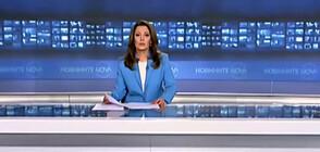 Новините на NOVA (31.07.2021 - обедна)