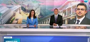 Новините на NOVA (31.07.2021 - централна)