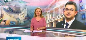 Новините на NOVA NEWS (31.07.2021 – 22:00)