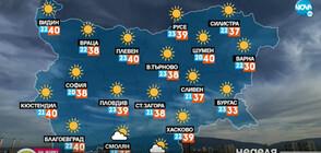 Прогноза за времето (01.08.2021 - сутрешна)