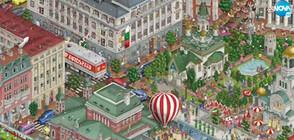 ДА НАРИСУВАШ СОФИЯ: Японци създадоха картина-лабиринт на столицата