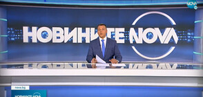 Новините на NOVA (01.08.2021 - обедна)