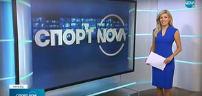 Спортни новини (01.08.2021 - централна)