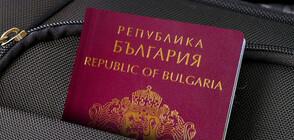 Дълги опашки се извиха пред паспортните служби