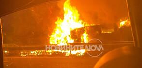 """Автомобил се запали на АМ """"Тракия"""" (ВИДЕО+СНИМКИ)"""