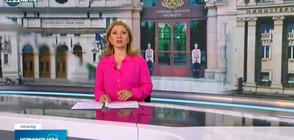 Новините на NOVA NEWS (01.08.2021 – 22:00)