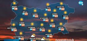 Прогноза за времето (02.08.2021 - сутрешна)