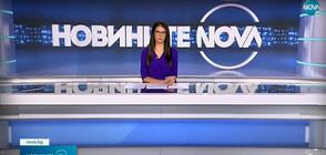 Новините на NOVA (02.08.2021 - обедна)