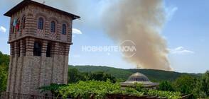 Пожар в близост до Черногорския манастир (ВИДЕО)