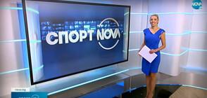Спортни новини (03.08.2021 - обедна)