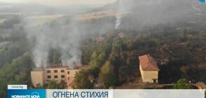 Пожарът в Долно село е локализиран