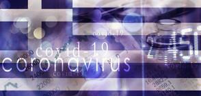 Гърция е преминала пика на четвъртата вълна от COVID-19 (ВИДЕО)