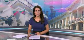 Новините на NOVA NEWS (03.08.2021 – 23:00)
