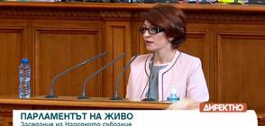 Атанасова: Има явни репресии срещу депутати от ГЕРБ, а те не са купувачи на гласове
