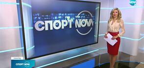 Спортни новини (04.08.2021 - централна)