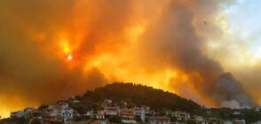 Евакуираха туристи, местни жители и монаси от гръцкия остров Евия