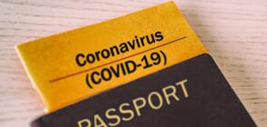 В САЩ ще влизат само ваксинирани срещу COVID-19?