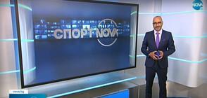 Новините на NOVA (05.08.2021 - следобедна)