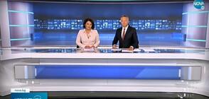 Новините на NOVA (05.08.2021 - централна)