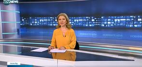Новините на NOVA NEWS (05.08.2021 – 20:00)
