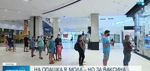 Опашка от желаещи да се ваксинират в моловете в София (ВИДЕО)
