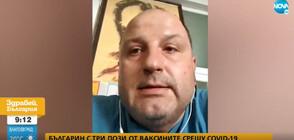 Българин с три дози от ваксините срещу COVID-19 обмисля и четвърта игла