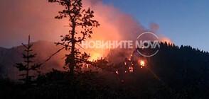 Продължава борбата с пожара над Боровец (ВИДЕО)