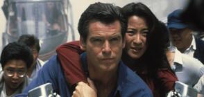 Пиърс Броснан като Джеймс Бонд спасява света от Трета световна война