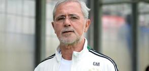 Почина футболната легенда Герд Мюлер