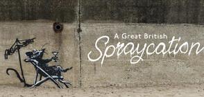 Банкси призна за свои графити в различни английски градове (ВИДЕО)