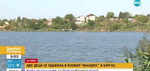 Колко опасно е плуването в язовир Мандра в Бургас?