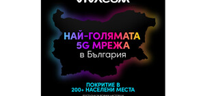 Най-голямата 5G мрежа в България вече е факт