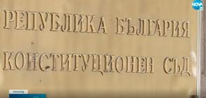 Конституционният съд няма да изслуша Кирил Петков