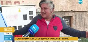 Гонят наематели от общински жилища в Перник