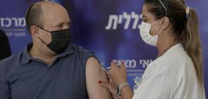 Израелският премиер получи трета доза ваксина срещу COVID