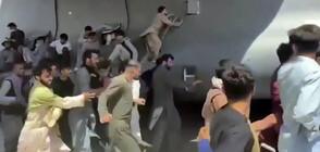 САМО ПО NOVA: Разказ от първо лице за претъпкания военен самолет в Афганистан