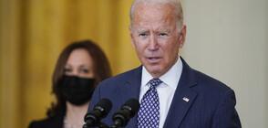 Джо Байдън: Евакуацията от Афганистан е трудна