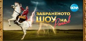 """""""Забраненото шоу на Рачков"""" се завръща в целия си блясък на 12 септември"""