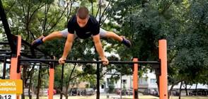 Как се става шампион по стрийт фитнес